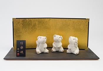 干支置物「招福戌(トリオ)」陶板セット