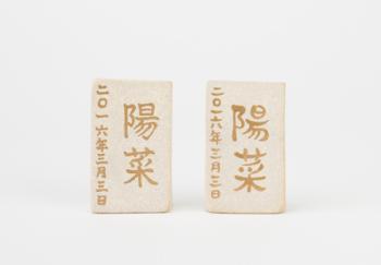 名入れ立札3号(白)