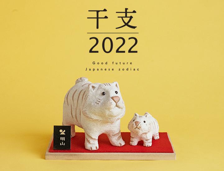 干支亥2020></h2> </div>     <div class=