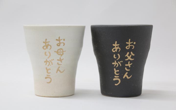 カップ福文字サンプル