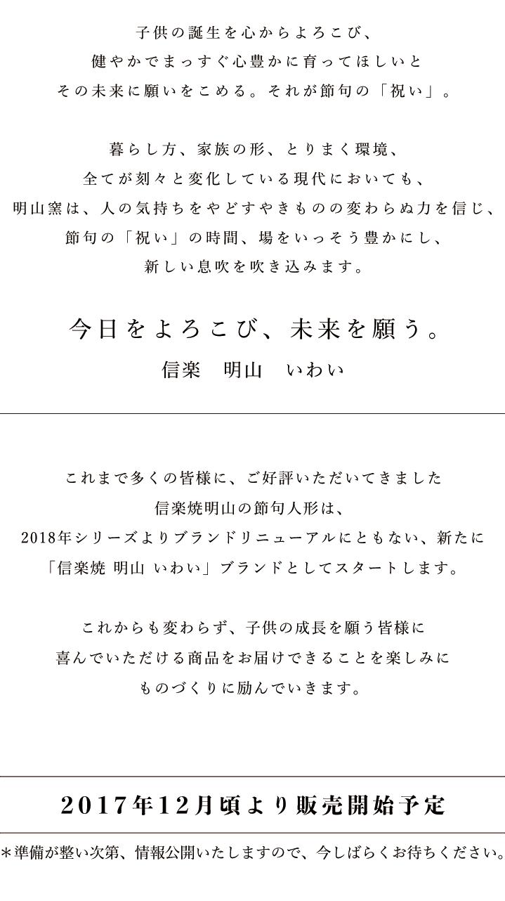 コンセプト文