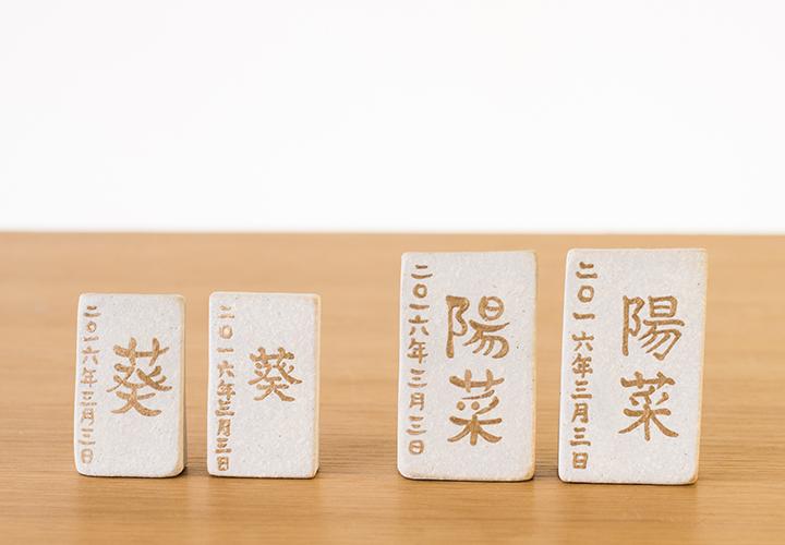 信楽焼明山いわいの陶器の名入れ立札