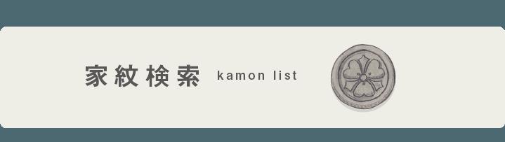 家紋検索バナー