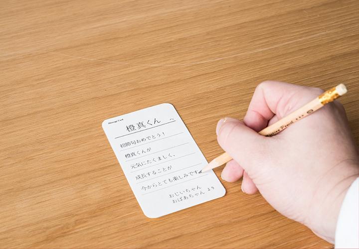 いわいメッセージカード