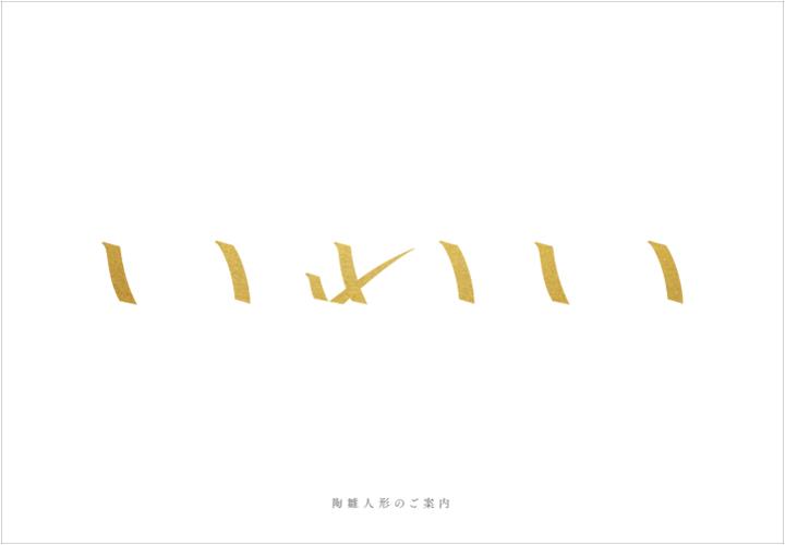 """""""陶雛人形カタログ"""""""