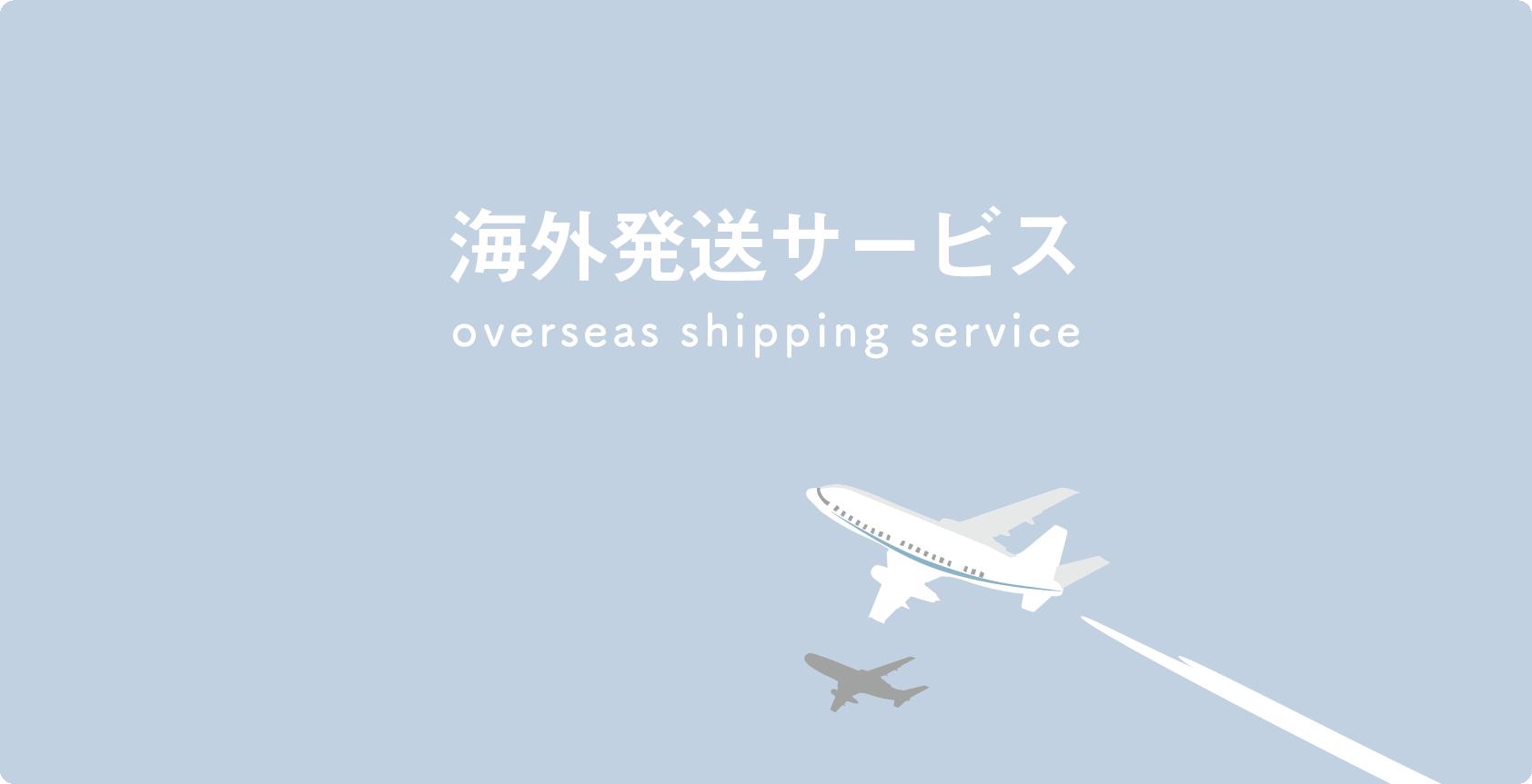 海外発送サービス
