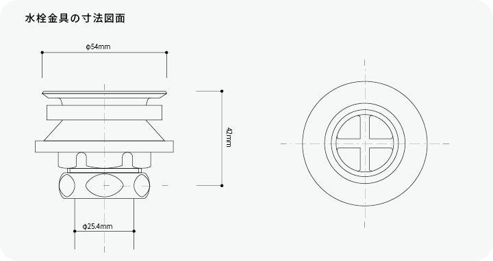 火色楕円手洗鉢(中)の水栓部品