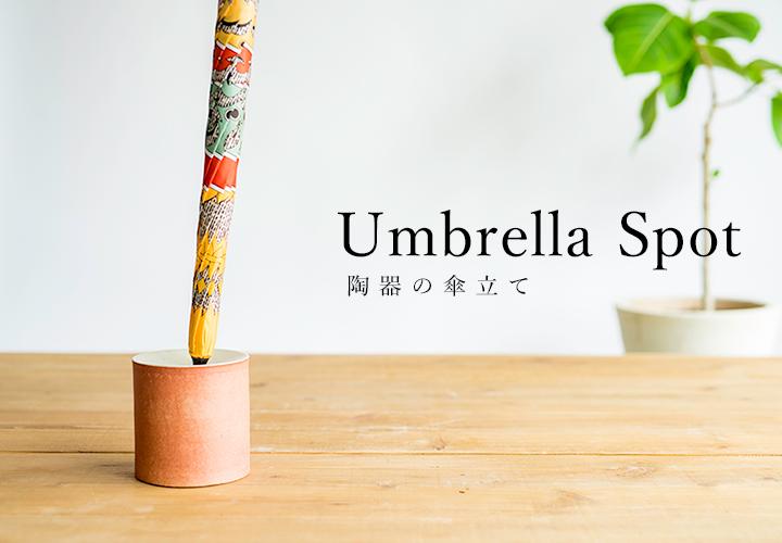 陶器製傘立てUmbllera_Spot