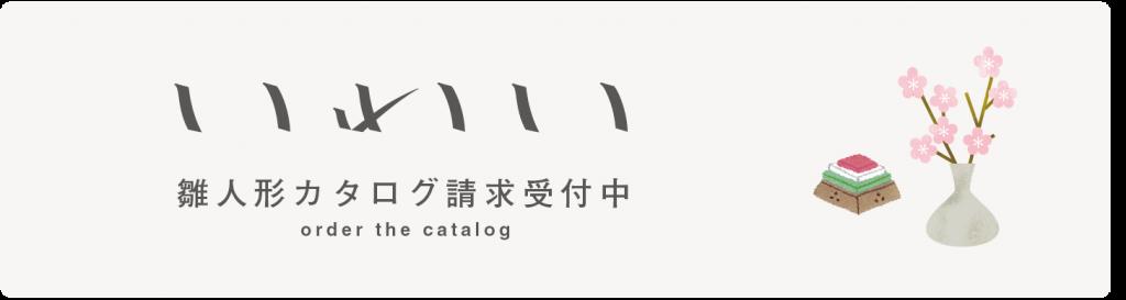 """""""雛人形カタログ請求バナー"""""""